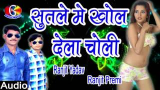 Sutla me khol dela choli  # Ranjit Yadav   Ranjit Premi