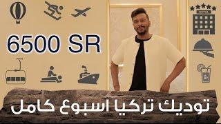 خالد عسيري | راكان بوخالد | احمد البارقي :  تجي معنا تركيا ؟