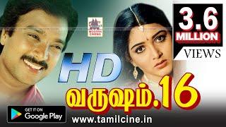 Varusham 16 Full Movie HD | வருஷம் 16 இசைஞானி இசையில் கார்த்திக் குஷ்பு நடித்த காதல்காவியம்