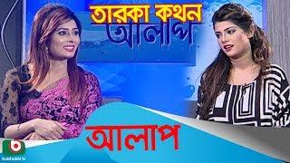 Bindu Kona With Pariha | Celebrity Talk Show | Alap