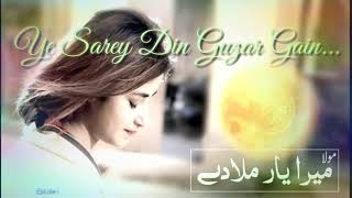 Rahat Fateh Ali Khan Maula Maula Mera Yaar Milaa De Status