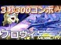 【EXVS2】アムロが上方修正されたプロヴィデンスガンダムで戦うぜ!誰でもできる最速300コンボ!前前前前サイタマキック!【エクバ2】