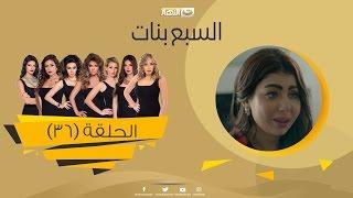 Episode 36 - Sabaa Banat Series | الحلقة السادسة والثلاثون - السبع بنات