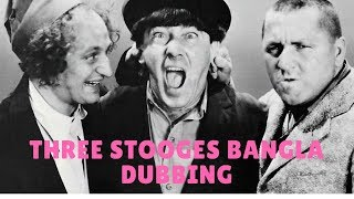 Three Stooges Bangla Dubbing | Funny Video | Comedy Show