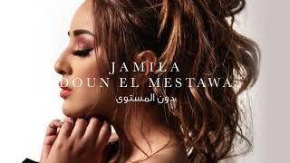 جميلة - دون المستوى   Jamila - Doun El Mestawa