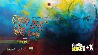 images Tomar Chaya Khuje Firi Sukanta Gupta Full Album Audio Jukebox