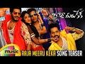 Raja Meeru Keka Telugu Movie Songs | Title Song Teaser | Revanth | Lasya | Latest 2017 Telugu Movies