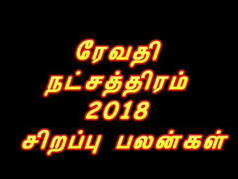 Xxx Mp4 ரேவதி நட்சத்திரம் 2018 சிறப்பு பலன்கள் Revati Nakshatra 2018 Prediction 3gp Sex