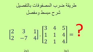 ضرب المصفوفات 1 - شرح مبسط وسهل - matrix production