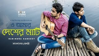 O Amar Desher Mati - 26th March Special | Taalpatar Shepai | Bangla Song | Folk Studio Bangla 2018