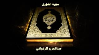 سورة الشورى - بصوت القارئ عبدالعزيز الزهراني