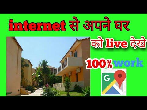 internet par apna ghar dekhe live or bahut kuch map me