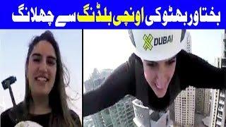 Bakhtawar Bhutto Jumps off tall Dubai building - Headlines 12 AM - 28 January 2018 - Dunya News