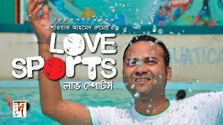 LOVE SPORTS  | Bangla Natok 2017 | HD1080p | ft Ishtiak Ahmed Rumel