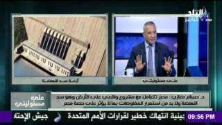 صدى البلد | علي مسئؤليتي الجزء  الثاني6-1-2016