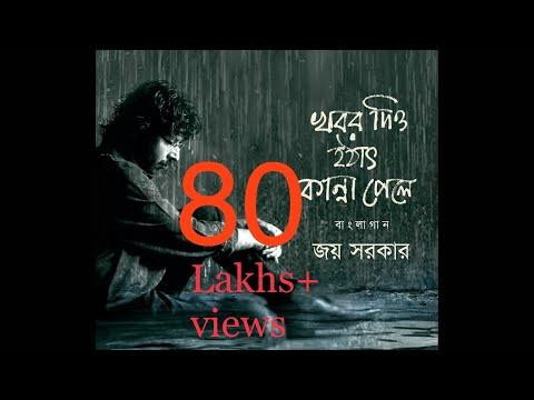 Xxx Mp4 Khabor Diyo Hothat Kanna Pele Joy Sarkar Latest Bengali Songs 2016 3gp Sex