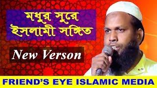 New Islamic Song    মধুর সুরে ইসলামী সঙ্গিত    2018