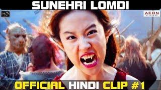 Sunehri Lomdi 2018   Official Hindi Movie Clip #1