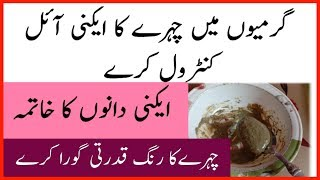 Face mask for acne oil and pimples / Acne treatment in urdu