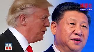 夏业良:彭斯与中共摊牌:要么爆发冷战,要么彻底改变?