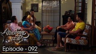 Konkala Dhoni | Episode 92 - (2018-03-09) | ITN