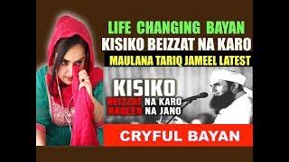 Kisiko Beizzat Na Karo - MAULANA TARIQ JAMEEL Bayan   Life Changing Bayan   Emotional Bayan   LATEST