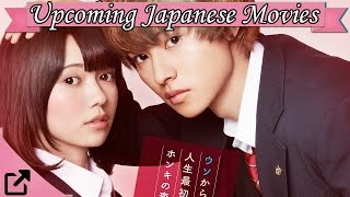 Top 10 Upcoming Japanese Movies of 2016 (#01)