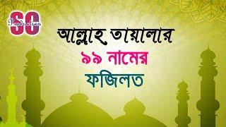 S. Ahmed Raaj - Allaho Tayalar 99 Namer Fazilot   আল্লাহ তায়ালার ৯৯ নামের ফজিলত   SCP
