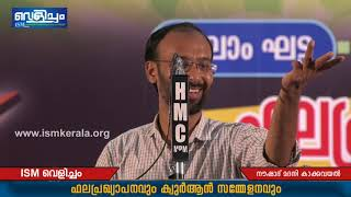 Noushad Madani Kakkavayal  I ഐ എസ് എം 'വെളിച്ചം' സംസ്ഥാനസംഗമം I മലപ്പുറം