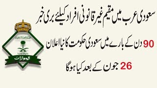 New Updates For Illegal Expats In Saudi Arab Amnesty Scheme Time Finished Today Urdu/Hindi