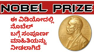 Information about Nobel Prize in Kannada (gk knowledge )
