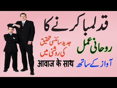 Qad Lamba Karne Ka Rohani Tarika || how to increase height in Urdu/Hindi ||Height Increase