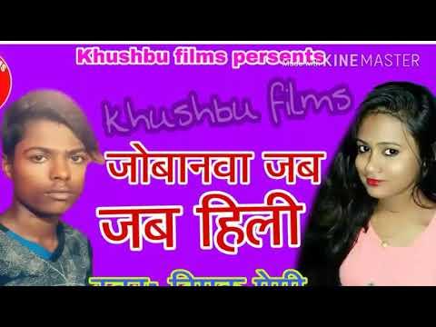 Xxx Mp4 जोबानवा जब जब हिली । Deepak Premi Ka Bhojpuri Song Jobanwa Jab Jab Hili 2018 3gp Sex