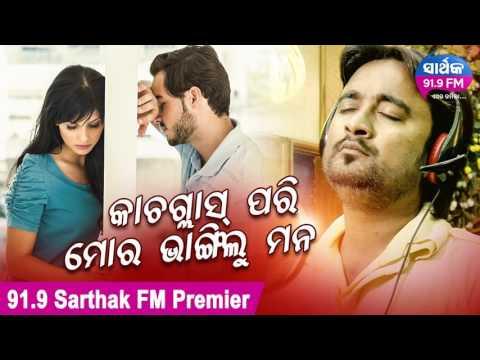 KACHA GLASS PARI MORA BHANGILU MANA   Brand New Odia Song   Sarthak FM launch Premiere
