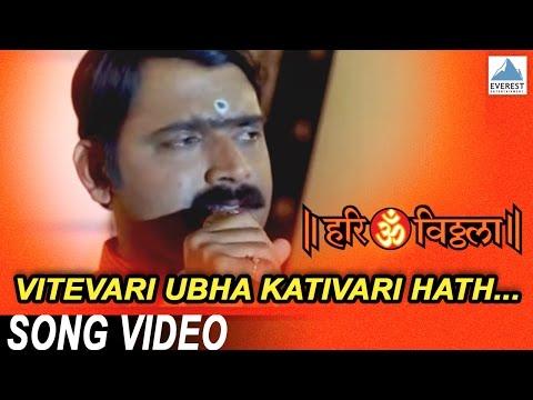 Vitevari Ubha Kativari Hath - Hari Om Vithala | Vitthal Songs Marathi | Suresh Wadkar, Makarand