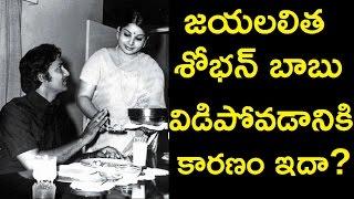 Unknown facts about Jayalalitha Shobhanbabu Relation | Reasons behind their break up !!