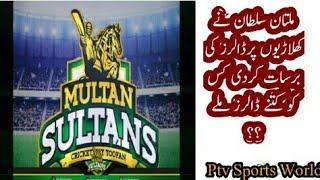 Multan Sultans players Salary for Pakistan Super League 2018 | Multan Sultans Squad For PSL 2018