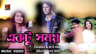 Ektu Somoy | by M R Helal & Farabee | Album Dure Gele | Official Music Video