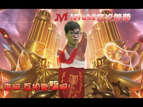 【MiSTakE】實況精華 - 來啊~互相欺騙RR~ (by  聖天)