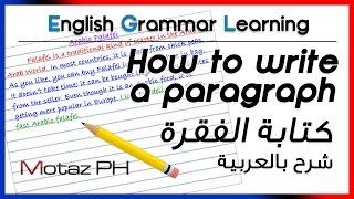 ✔✔ How to write a paragraph - كيفية كتابة الفقرة - فقرة عن الفلافل