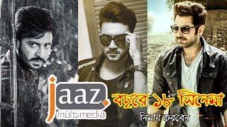 বছরে ১৮টি ছবি বানাবেন জাজ, ৩টির নায়ক শাকিব খান   Jaaz Multimedia Upcoming Movie