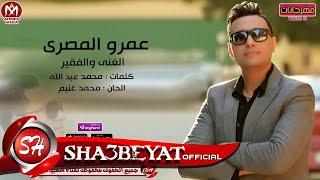 عمرو المصرى الفقير والغنى اغنية جديدة 2017 حصريا على شعبيات AMR ELMASRY - ELFAKER W ELGANY