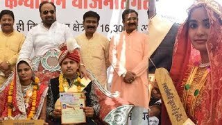 700 marriages in Bhopal by Minister Gopal Bhargawa and gifted Cricket bat