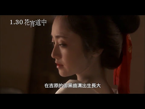 Xxx Mp4 A Courtesan With Flowered Skin 花宵道中 2014 Official Japanese Trailer Hong Kong HD 1080 HK Neo Sex 3gp Sex