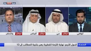 الدول الأربع: نهاية الأزمة القطرية رهن بتلبية المطالب ال 13