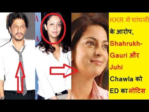 KKR में धांधली के आरोप, Shahrukh Gauri और Juhi Chawla को ED का नोटिस