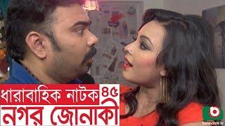 Bangla funny Natok   Nagar Jonaki   EP - 45   Raisul Islam Asad, Intekhab Dinar, Jenny