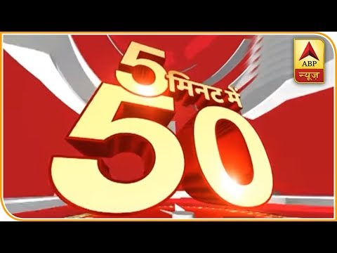 Latest News Of The Day In 5 Minutes Top 50 ABP News