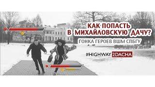 Как попасть в Михайловскую дачу? Гонка героев ВШМ СПбГУ