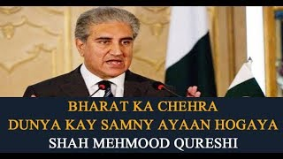 FM Shah Mehmood Qureshi press breifing as Emergency Meeting of UN Security Council on Kashmir Issue